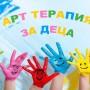 Арттерапия ЗА ДЕЦА 7-10г.